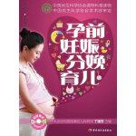 孕前 妊娠 分娩 育儿-汉竹.亲亲乐读系列(附赠胎教CD、妊娠体操/婴儿抚触挂图)