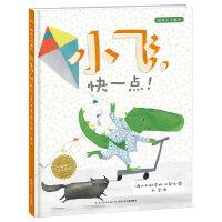 海豚绘本花园:小飞,快一点!(精)
