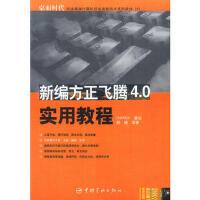 【二手旧书九成新】新编方正飞腾4 0实用教程赫楠著中国宇航出版社9787801445766