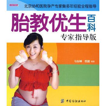 胎教优生百科专家指导版-之宝贝书系38