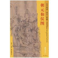 东方画谱・宋代人物画菁华高清摹本・朝元仙杖图