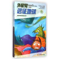 外星鬼远征地球(修订版幻想大王杨鹏代表作精选集)