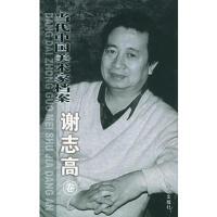 【正版二手书9成新左右】当代中国美术家档案 谢志高卷 谢志高 绘 华艺出版社