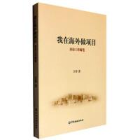 【正版二手书9成新左右】我在海外做项目:出访工作随笔 江涛 中国金融出版社