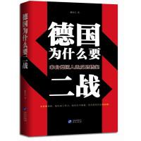 德国为什么要二战 戴问天 华文出版社