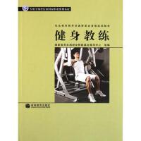 【二手书8成新】社会体育指导健身教练 国家体育总局职业技能鉴定指导中心组 高等教育出版社