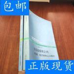 [二手旧书9成新]生活在极限之内:生态学、经济学和人口禁忌