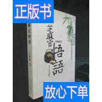 [二手旧书9成新]芝麻官悟语 /王敬瑞 著 辽宁人民出版社