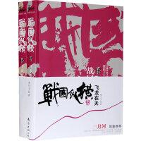 战国纵横2:飞龙在天,寒川子,南海出版公司,9787544241502