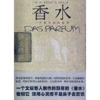 香水(译文经典) (德)聚斯金德 ,李清华 上海译文出版社 9787532736201