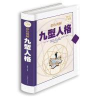 彩色图解九型人格(全彩白金版)廖春红著中国华侨出版社