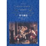经典译林:罗马神话(精装)