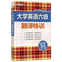 新东方 大学英语六级翻译特训