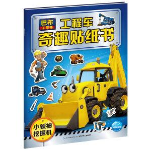 巴布工程师・工程车奇趣贴纸书:小领袖挖掘机