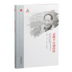 20世纪中国科学口述史・ 袁隆平口述自传