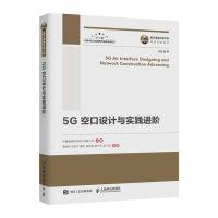 国之重器出版工程 5G空口设计与实践进阶