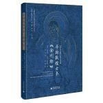 正版 寻踪敦煌古书 金刚经――世界纪年最早的印本书籍The Diamond Sutra:The Story Of Th