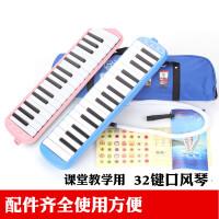 孔声口风琴32键乐器学生儿童初学者课堂教学练习演奏口风琴送吹管