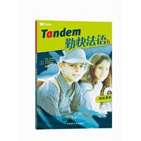 勤快法语(1)(学生)(配CD)(Tandem)――法国驻华大使馆推荐,着眼于语言交际能力的培养 田园 外语教学与研究