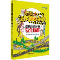 皮皮鲁送你100条命 郑渊洁给孩子的安全攻略,郑渊洁,天津人民出版社,9787201123028
