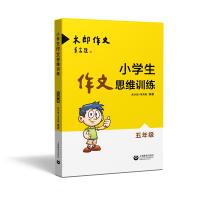 小学生作文思维训练(五年级)