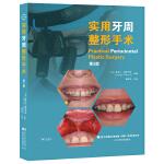 实用牙周整形手术 第2版
