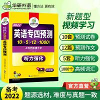 【自营】英语专四预测试卷 华研外语2022英语专业四级TEM4专4可搭专四真题阅读听力词汇完型语法写作
