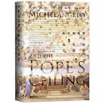 现货正版甲骨文丛书 米开朗琪罗与教皇的天花板 英罗斯金著 这本让人惊讶穿越到16世纪早期的意大利 skwx