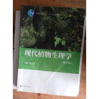 【二手旧书九成新】现代植物生理学(第3版) 李合生 / 高等教育出版社