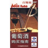 【二手旧书九成新】葡萄酒购买指南 法国百地福股份有限公司制 中国地图出版社 9787503142642