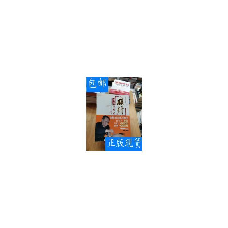 [二手旧书9成新]腹针临床效案点评 /林超岱 中国中医药出版社 正版旧书,放心下单,无光盘及任何附书品