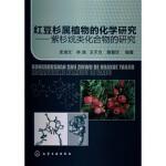*植物的化学研究:紫杉烷类化合物的研究,史清文、林强、王于方、葛喜珍著,化学工业出版社,9787122146311