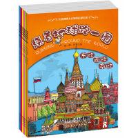 绕着地球跑一圈(套装全6册)(小小背包客的探索之旅? 儿童地理人文知识的启蒙绘本)