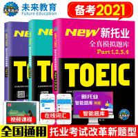 2020年新托业考试全真模拟题库toeic国际交流英语考试真题教程阅读听力词汇(套装3本)