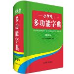 小学生多功能字典(修订本)