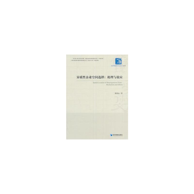 异质性企业空间选择:机理与效应 陈强远 经济管理出版社 正版书籍!好评联系客服优惠!谢谢!