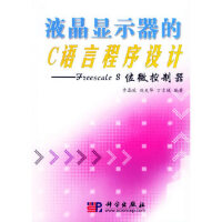 液晶显示器的C语言程序设计:Freescale8位微控制器(附CD-ROM光盘一张) 李晶皎 科学出版社 978703