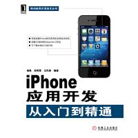 iPhone应用开发从入门到精通(仅适用PC阅读)