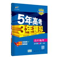 曲一线 高中地理 必修第二册 人教版 2020版高中同步 配套新教材 五三