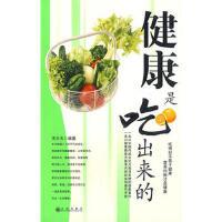 【二手书8成新】健康是吃出来的 宋天天 九州出版社