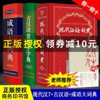 现代汉语词典 第七版+古汉语常用字字典+成语大词典 套装共3册 商务印书馆中小学校辞典字典套装