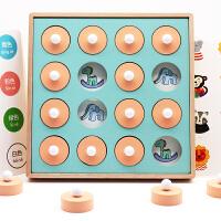早教玩具3-4-5-6周岁男逻辑思维训练儿童记忆棋脑力智力开发益智