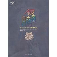 【GZRM】银图腾 解读苗族银饰的神奇密码 戴建伟 贵州人民出版社 9787221088475