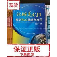 【旧书二手书9成新】欧姆龙CJ1系列PLC原理与应用 樊金荣 机械工业出版社9787111250272