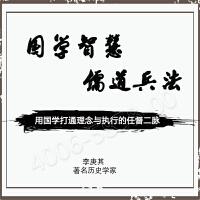 国学智慧与谋略儒道兵法李庚其高清在线视频非DVD光盘头条课程 前