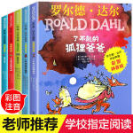 罗尔德・达尔全套正版5册 了不起的狐狸爸爸 彩图注音版 小学生课外阅读书籍一二三年级课外书必读带拼音儿童童话故事书读物