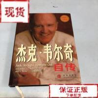 【旧书二手书9成新】杰克・韦尔奇自传 /[美]韦尔奇 中信出版社