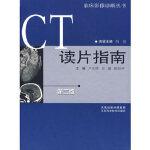 CT读片指南(第二版) 卢光明著 江苏科学技术出版社 9787534548697