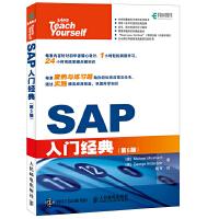 SAP入门经典(第5版)