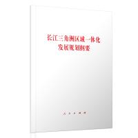 长江三角洲区域一体化发展规划纲要